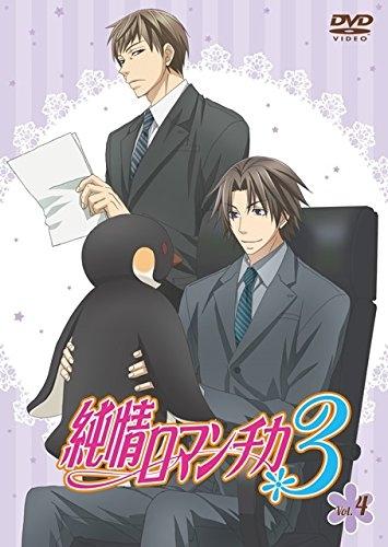 【DVD】TV 純情ロマンチカ3 第4巻 通常版