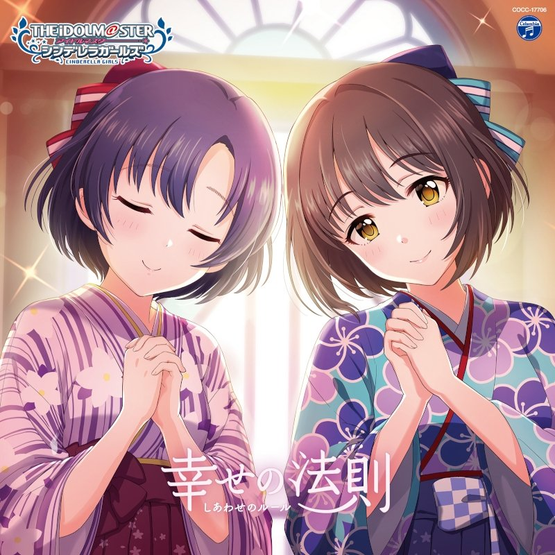 【キャラクターソング】THE IDOLM@STER CINDERELLA GIRLS STARLIGHT MASTER for the NEXT! 06 幸せの法則~ルール~