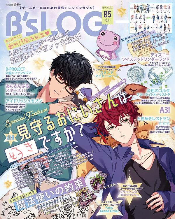【雑誌】B's-LOG 2021年5月号