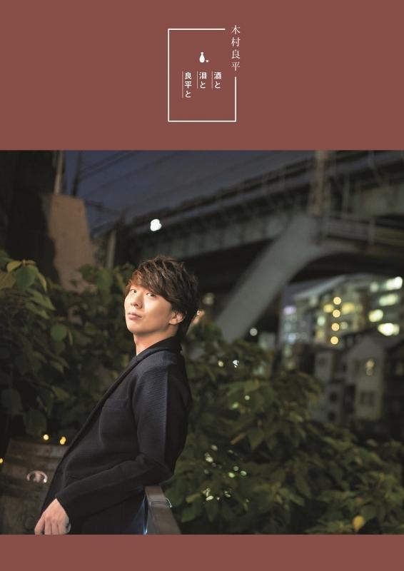 【ムック】TVガイドVOICE STARS特別編集 木村良平「酒と泪と良平と」 アニメイト限定表紙版【シングルカバー仕様】
