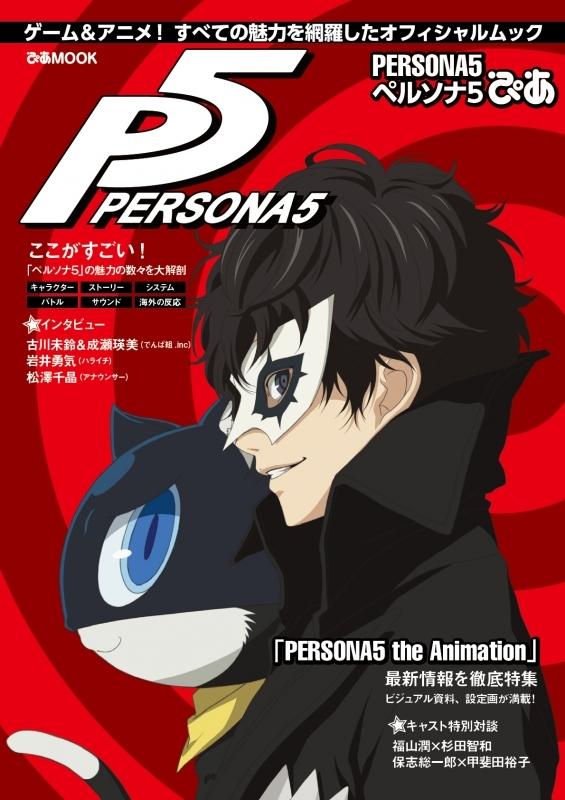 【ムック】PERSONA5ぴあ