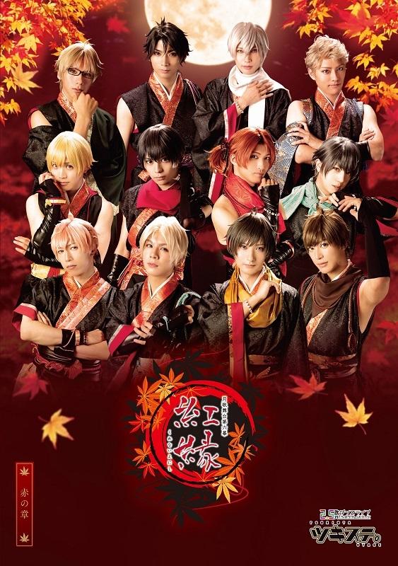 【Blu-ray】【ツキステ。】2.5次元ダンスライブ ツキウタ。ステージ 第6幕 紅縁-赤の章- 通常版