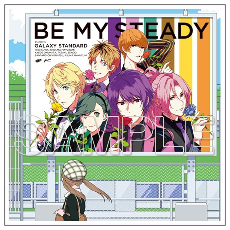 【ドラマCD】プリンス・オブ・ストライド オーディオドラマシリーズ Be My Steady