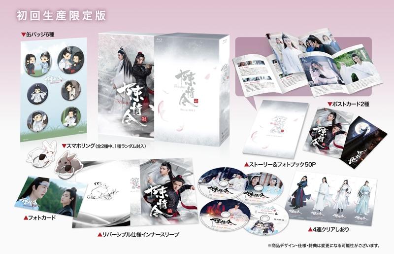 【Blu-ray】Web 陳情令 Blu-ray BOX1 初回限定版
