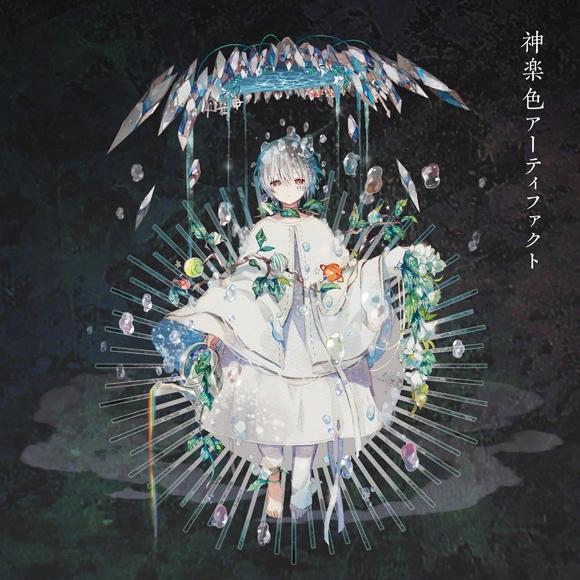 【アルバム】まふまふ/神楽色アーティファクト 初回限定盤A