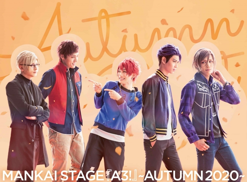 【DVD】舞台 MANKAI STAGE『A3!』~AUTUMN 2020~
