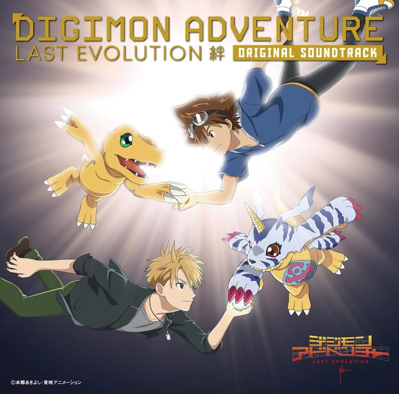 【サウンドトラック】映画 デジモンアドベンチャー LAST EVOLUTION 絆 オリジナル サウンドトラック