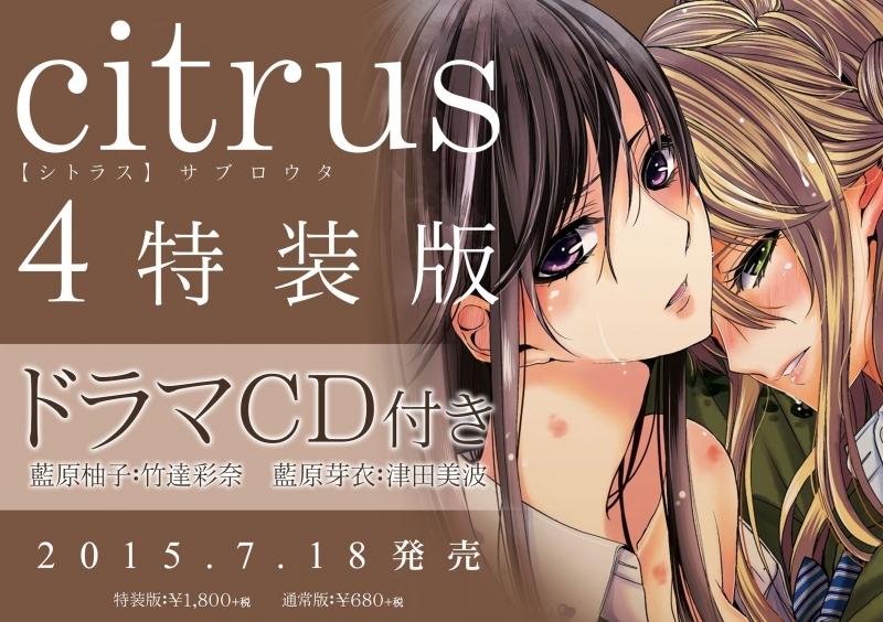 【コミック】citrus(4) 特装版