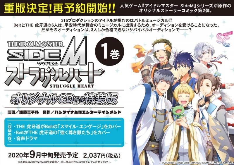 【コミック】アイドルマスター SideM ストラグルハート(1) オリジナルCD付き特装版