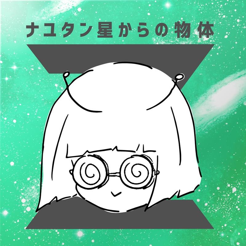 【アルバム】ナユタン星人/ナユタン星からの物体Z 初回盤