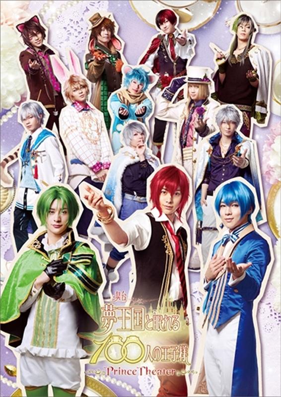 【DVD】舞台 夢王国と眠れる100人の王子様 ~Prince Theater~