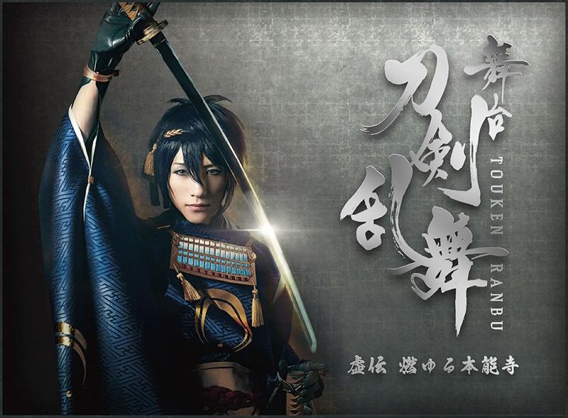 【DVD】舞台 刀剣乱舞 虚伝 燃ゆる本能寺