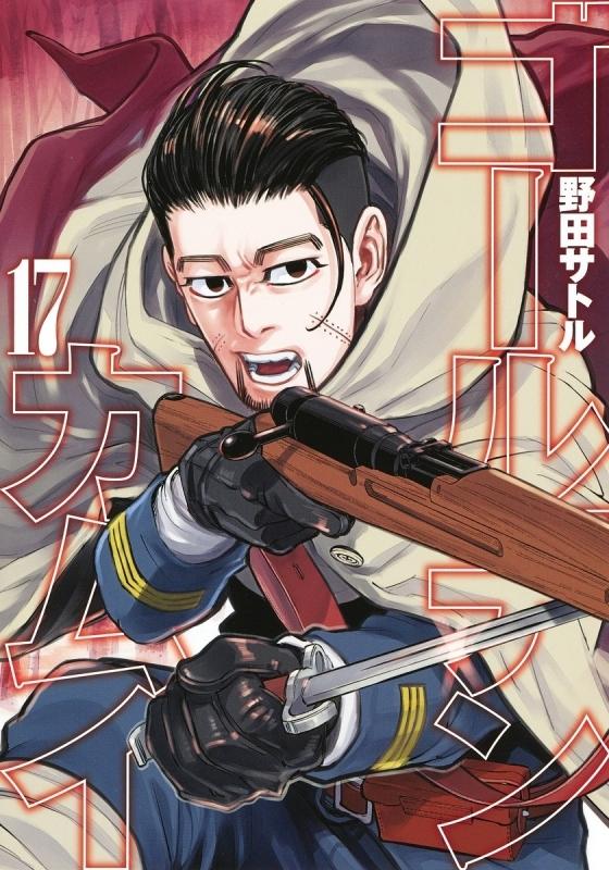 【コミック】ゴールデンカムイ(17) 通常版