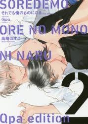 【コミック】それでも俺のものになる Qpa edition(2)