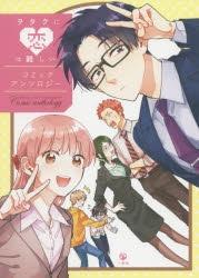 【コミック】ヲタクに恋は難しい コミックアンソロジー