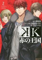 【コミック】K 赤の王国(2)