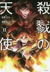【コミック】殺戮の天使(11)