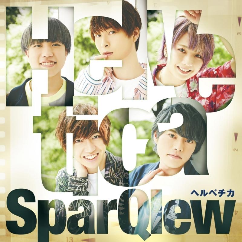 【マキシシングル】SparQlew/ヘルベチカ 豪華盤 初回生産限定