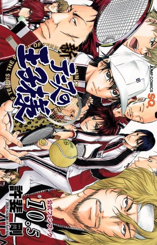 【コミック】公式ファンブック 新テニスの王子様(10.5)