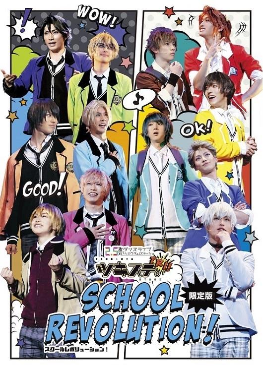 【Blu-ray】【ツキステ。】2.5次元ダンスライブ ツキウタ。ステージ 第3幕 TRI! SCHOOL REVOLUTION! 限定版