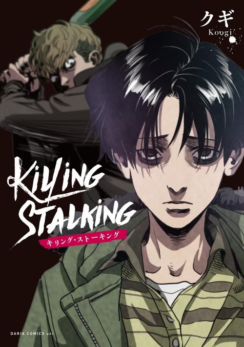 【コミック】キリング・ストーキング