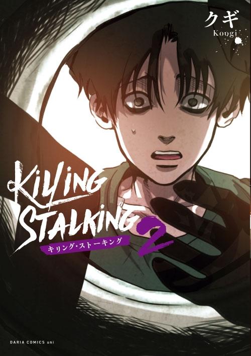 【コミック】キリング・ストーキング(2)