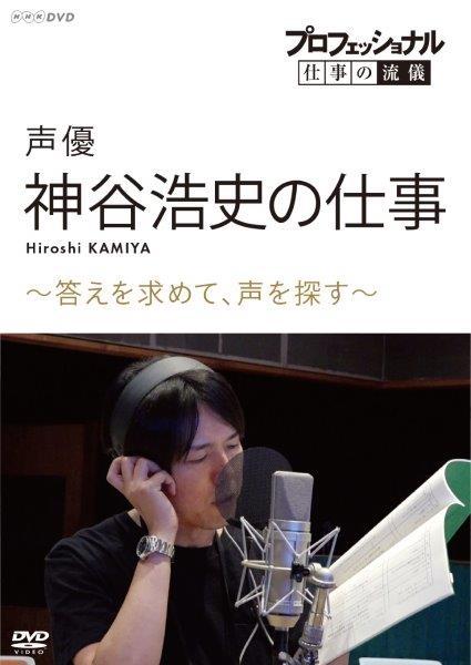 【DVD】プロフェッショナル 仕事の流儀 声優・神谷浩史の仕事 答えを求めて、声を探す