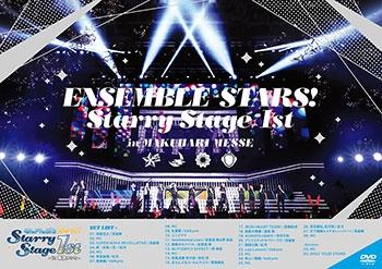 【DVD】あんさんぶるスターズ!Starry Stage 1st~in 幕張メッセ~