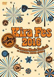 【DVD】Kiramune Music Festival 2016 at SAITAMA SUPER ARENA