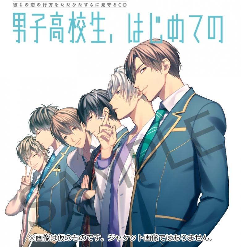 【ドラマCD】男子高校生、はじめての 2nd. after Disc ~GIFT~ アニメイト限定盤