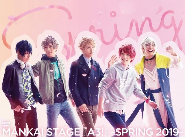 【DVD】舞台 MANKAI STAGE『A3!』~SPRING 2019~