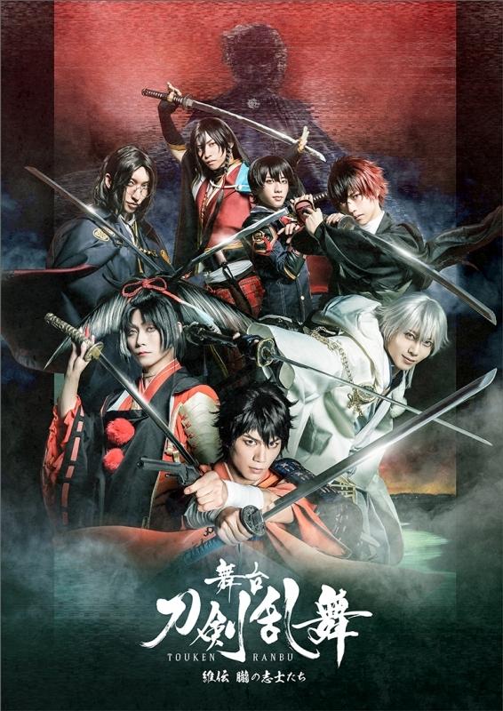 【DVD】舞台 刀剣乱舞 維伝 朧の志士たち 初回限定版