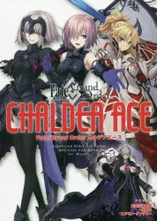 【ムック】Fate/Grand Order カルデアエース