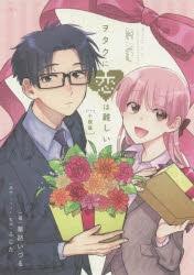 【小説】ヲタクに恋は難しい 小説版
