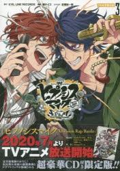 【コミック】ヒプノシスマイク -Division Rap Battle- side F.P & M(3) CD付き限定版