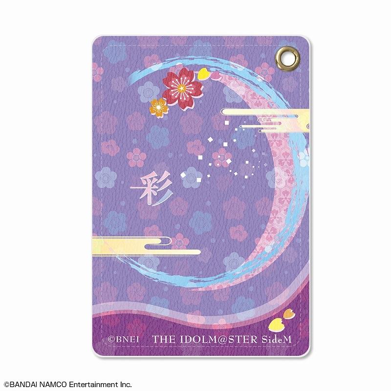 【グッズ-パスケース】アイドルマスター SideM レザーパスケース デザイン07(彩)