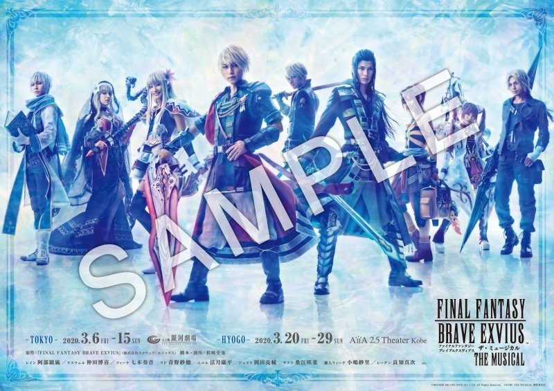【グッズ-ポスター】「FINAL FANTASY BRAVE EXVIUS」THE MUSICAL ポスター
