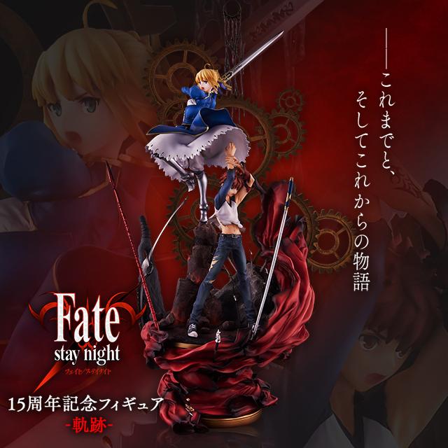 Fate/stay night 15周年記念フィギュア -軌跡-