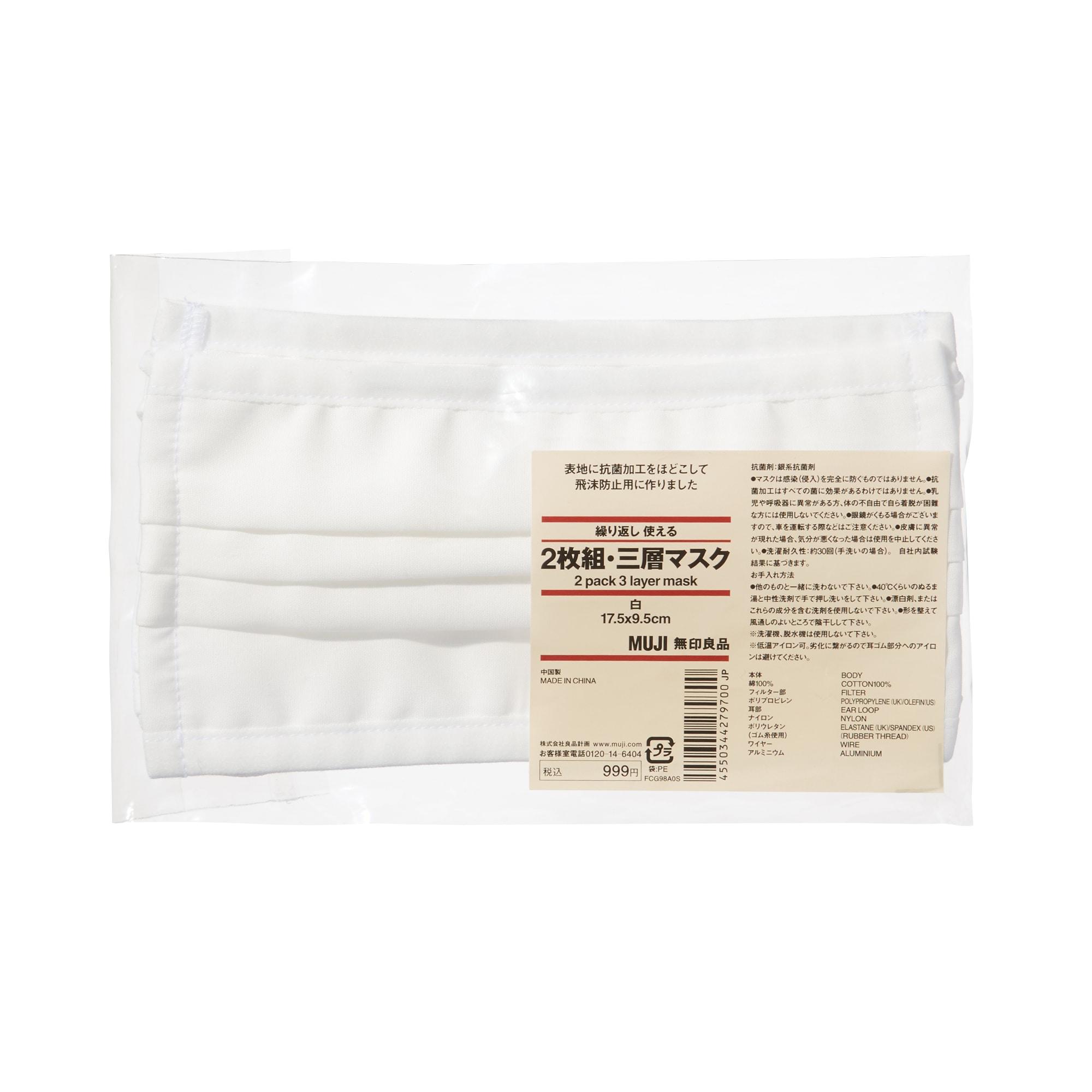 繰り返し 使える 2枚組・三層マスク 約17.5×9.5cm
