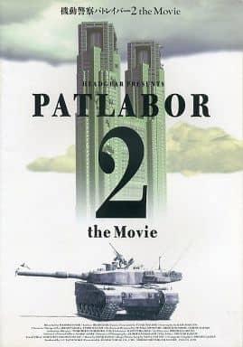 パンフレット 機動警察パトレイバー2 the Movie