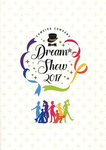 パンフレット YUMEIRO COMPANY DREAM☆SHOW 2017
