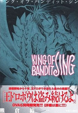 B6コミック KING OF BANDIT JING 全7巻セット / 熊倉裕一