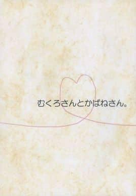 <<家庭教師ヒットマンREBORN!>> むくろさんとかばねさん。 (六道骸×沢田綱吉) / 線香花火は飴細工