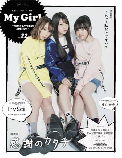 """My Girl vol.22 """"VOICE ACTRESS EDITION"""""""