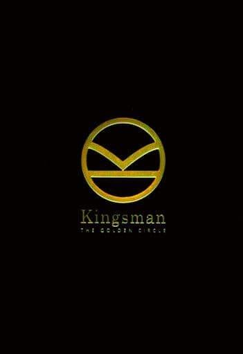 パンフ)キングスマン ゴールデン・サークル Kingsman THE GOLDEN CIRCLE